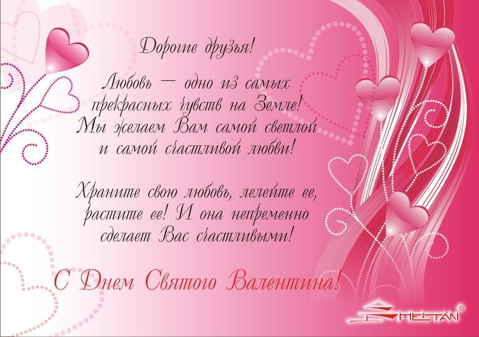 Пусть с дня святого валентина начнется целый год любвида, что там год, вся жизнь - картина из красок нежности зари!